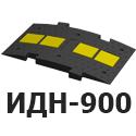 Лежачие полицейские ИДН-900